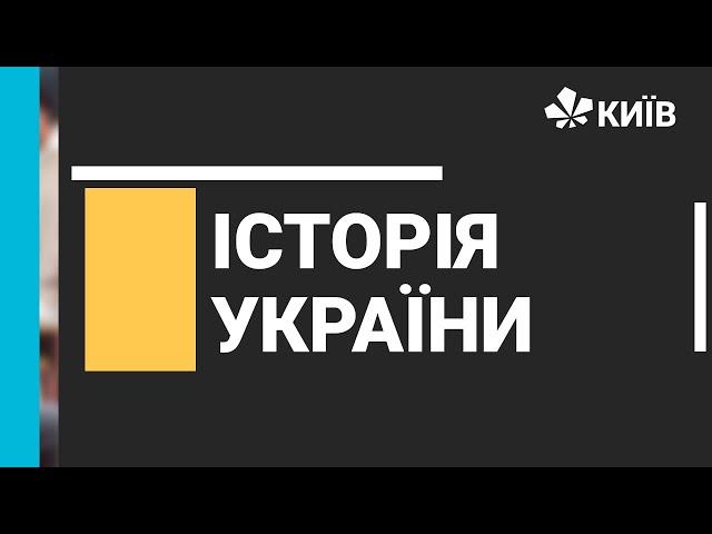 8 клас. Історія України. Іван Виговський.