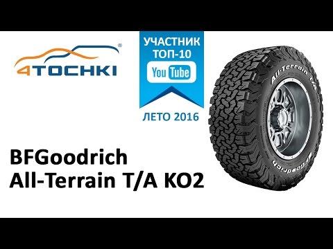 Обзор шины BFGoodrich All-Terrain T/A KO2 на 4 точки