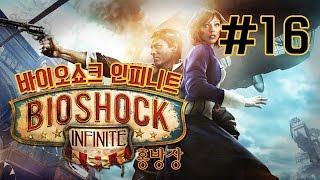 바이오쇼크 인피니트 (BIOSHOCK INFINITE) 16화