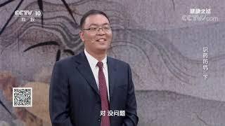 [健康之路]识药防坑(下) 玄参vs沙参| CCTV科教