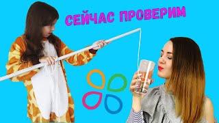ТРУМ ТРУМ лайфхаки для ленивых невозможно сделать! Проверяю лайфхаки / Aleksia Official