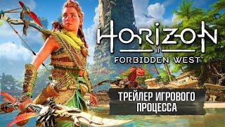 Horizon Forbidden West — Геймплей | ТРЕЙЛЕР [Озвучка на русском; субтитры]
