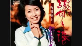 唄/西川峰子 発売:1975年9月5日.