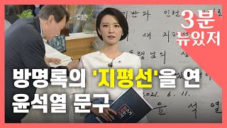 [3분 뉴있저] '지평선을 연다?'…윤석열 방명록 실수? 논란? / YTN