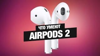AirPods 2 разочаровали и что покажет Apple 25 марта?