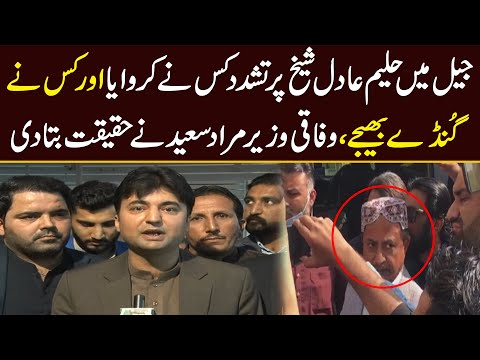 Murad Saeed exposes Who in the Sindh Govt is behind Haleem Adil incident | Media talk today