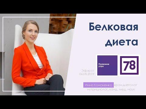 Белковая диета и меню для похудения. Диетолог Инна Кононенко для 78 канала Санкт Петербург