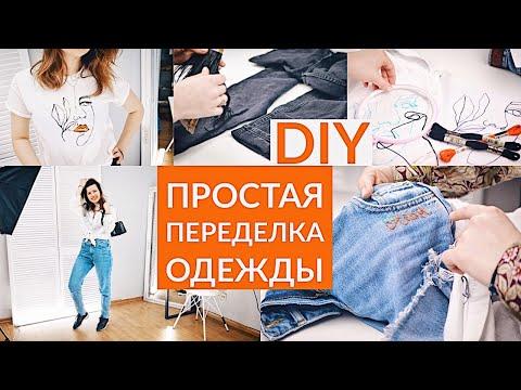 DIY ПРОСТАЯ ПЕРЕДЕЛКА СТАРОЙ ОДЕЖДЫ