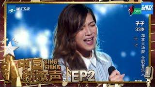 【选手CUT】子子《Careless Whisper》《中国新歌声2》第2期 SING!CHINA S2 EP.2 20170721 [浙江卫视官方HD]