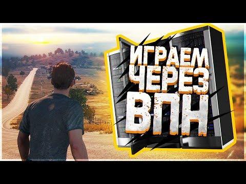 СЕРВЕРА ЗАБЛОКИРОВАНЫ В РОССИИ!! PUBG ЧЕРЕЗ VPN И ВСЁ РАБОТАЕТ!!!! - PLAYERUNKNOWN'S BATTLEGROUNDS