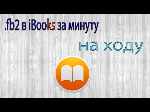 Книга в формате Fb2 в IBooks за минуту на ходу