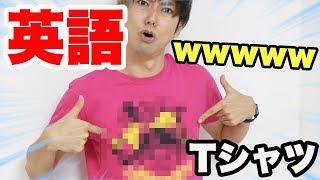 英語のTシャツは意味を知らないとヤバイ!?
