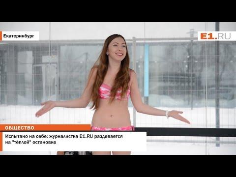 www e1 ru знакомство