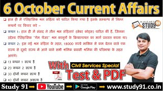 Current Affairs 6 October 2020 in Hindi with Test and PDF, Daily, Weekly, Monthly Current Affairs