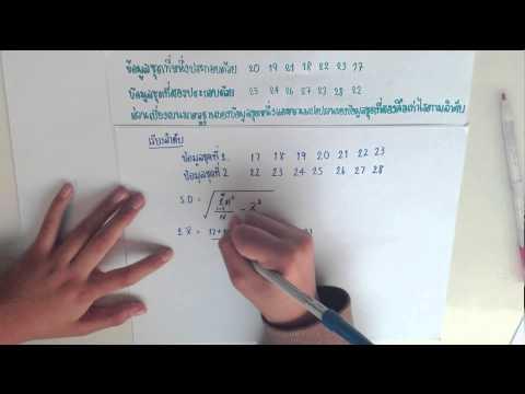สถิต 2 เรื่องการวัดตำแหน่งของข้อมูล ส่วนเบี่ยงเบนมาตรฐานและความแปรปรวน