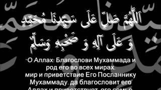 Салават Пророку (с.а.в.)