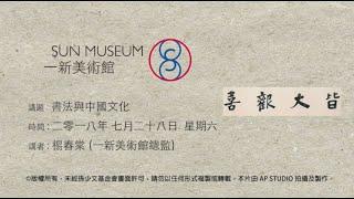 書法與中國文化 Calligraphy in Chinese art  (28-7-2018)