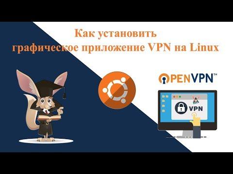Как установить графическое приложение VPN на Linux