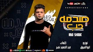 Abo El Shouk - Mahragan Sadmet Hob | ابو الشوق - مهرجان صدمه حب