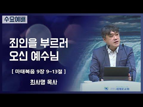 [2021-07-14] 수요예배 최사명목사: 죄인을 부르러 오신 예수님 (마9장9절~13절)