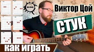 Как Играть Песню: Виктор Цой – Стук на гитаре. Разбор, Аккорды, Бой Галоп