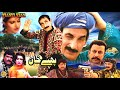 Phanay Khan New Iftikhar Thakur Full Saraki Movie