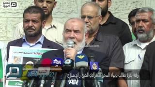 مصر العربية | وقفة بغزة تطالب بإنهاء السجن الانفرادي للشيخ رائد صلاح