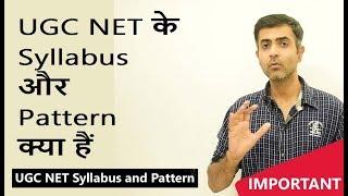 UGC NET New Syllabus and Pattern - Full Information