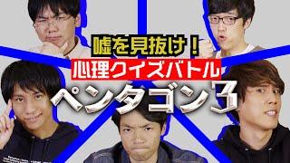 【超心理戦】嘘を見抜け!クイズペンタゴン3