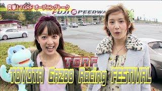 先日、富士スピードウェイで行われた、 「トヨタ ガズーレーシング フェ...