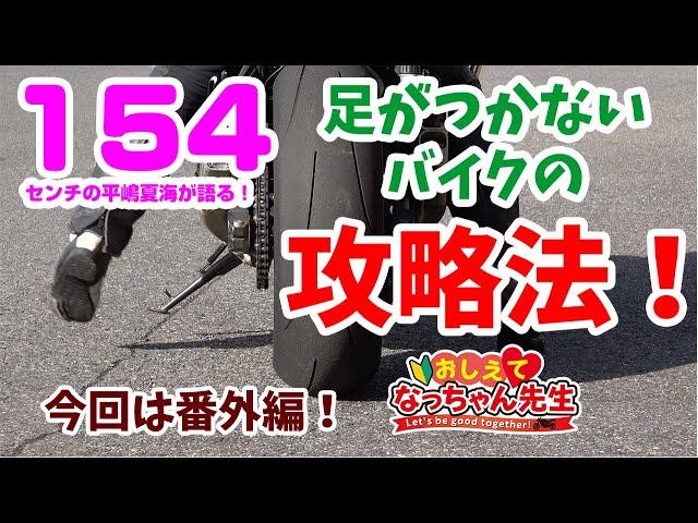 平嶋夏海がライテクレッスン!?「おしえて♡なっちゃん先生」(番外編 足が届かないバイクの乗り方をおしえて!)