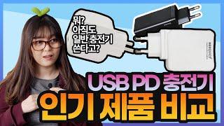 아직도 일반 충전기 쓰세요? / USB PD 충전기 추…