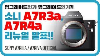 소니 a7r3a, a7r4a 카메라 리뉴얼 공식 발표!…