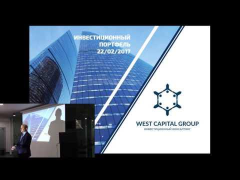 Презентация инвестиционного портфеля 22.02.2017 от West Capital Group
