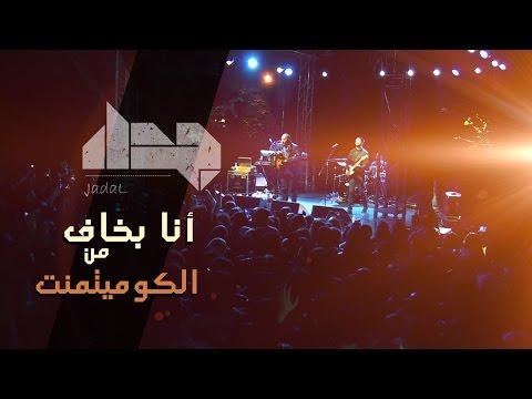 Jadal - Ana Bakhaf Min El Commitment (Live Amman Concert)   جدل - أنا بخاف من الكوميتمنت