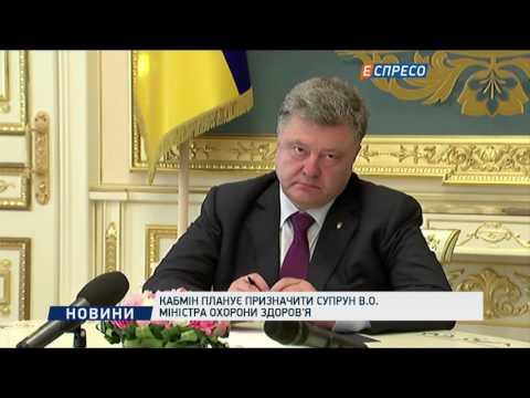 візит міністра охорони здоровя України Ульяни Супрун до Вінниці 04 11 2016