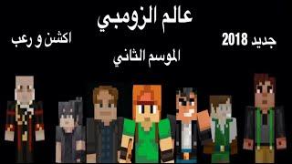 عالم الزومبي الموسم الثاني الحلقه الثانيه