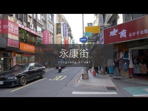 Walking around Morning Yongkang Street : Taipei, Taiwan 4K