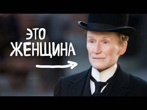 видео: 10 ЖЕНЩИН, КОТОРЫЕ ПРИТВОРЯЛИСЬ МУЖЧИНАМИ