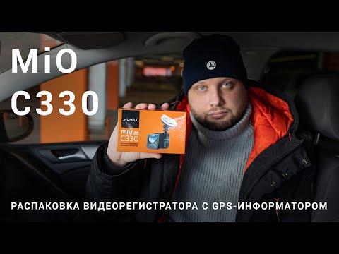 Распаковка MIO MiVue C330: видеорегистратор с GPS-информатором