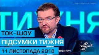 Ток-шоу ПІДСУМКИ ТИЖНЯ Євгена Кисельова 11 листопада 2018 року