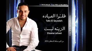 محمود سلطان  طلوا الصياده  زينه لبست خلخالا 2014 Mahmoud Sultan