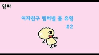 [여자친구 예린 / 엄지 / 유주] 여자친구 직캠으로 알아보는 춤 유형 #2