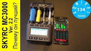 SKYRC MC3000 v2.2. Почему он лучший?
