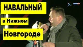 Навальный в Нижнем Новгороде собрал митинг 25.11.2017
