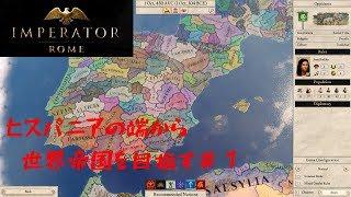 【Imperator Roma】ヒスパニアの西から世界帝国を目指す・オピダニア#1【ゆっくり実況】