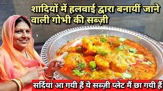 Shadiyo Main Banayi Jaane Wali Gobhi Ki Sabzi |Halwai Style Recipe Of Gobhi|Masaledar Gobhi Ki Sabzi