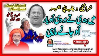 Main Bandi Te Bardi O Yaar | Nusrat Fateh Ali Khan Qawali | 12 rabi ul awal qawali 2020