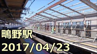 【鴫野工事レポ60】鴫野駅改良工事(おおさか東線) 2017/04/23