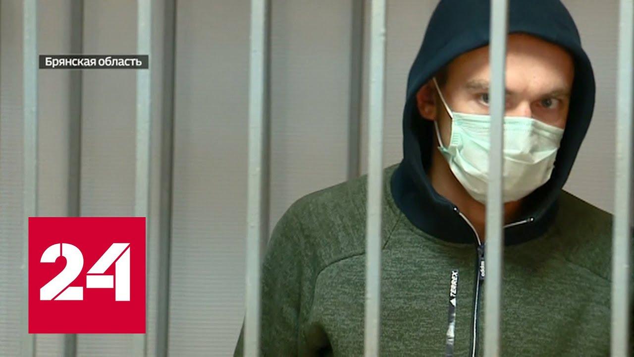 Сын Александра Резунова отправлен под домашний арест - Россия 24